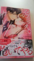 新刊☆溺愛カレシ