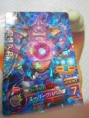 HGD10-33 合体アカ
