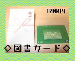 図書券 全国共通図書カード◇1000円◇緑◇新品