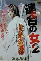 中古DVD 連合の女2  星崎アンリ