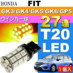 フィット ウインカー T20シングル球 27連 LED アンバー1個 as54