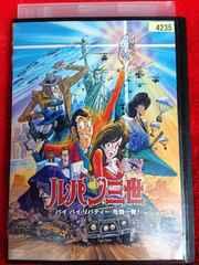 ルパン三世 バイバイリバティー危機一発! DVD