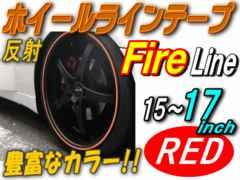リム(赤)炎▼1cm反射リムテープ/リムステッカー/リムライン/ホイール/ファイアー