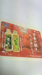 【伊藤園当選品】お〜いお茶QUOカード(1,000円分)