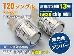 12V24V兼用※CREE17W級T20 LEDシングル 2個セット アンバー