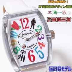 送料無料フランク三浦一族 福岡県モデル ご当地三浦 県民の夢時計