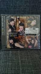 ベイビーレイズ/初回限定盤A 2CD 自虎紹介 未開封