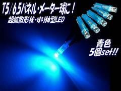メール便可!T5T6.5/ブルーSMDLED/5個set!パネル・メーター球