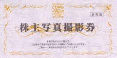 ■スタジオアリス■株主優待■H29.9.15迄■