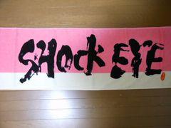 即決☆湘南乃風★2015SHOCK EYEタオル 新品未開封