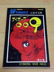 ★サイボーグ009 8巻★石森章太郎
