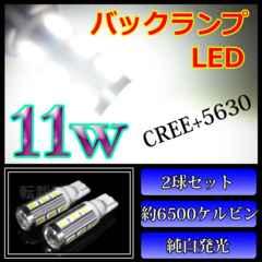CR系 プレマシー バックランプ 11w T16 LED ホワイト