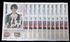 読売ファミリー★『金メダル男』Hey!Say!JUMP 知念侑李 10/5号