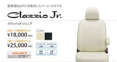 Clazzio.Jr シートカバー ZRR80W ヴォクシ- ZS ''G's''' H28/4〜