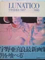 LUNATICO(1987〜1990)画集宇野亜喜良 (新書館)