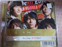 新規同様SexyZone勝利の日まで初回限定盤A  DVD付CD