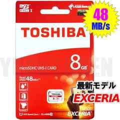 定型外OK 東芝 microSDHC 8GB マイクロSDHC 高速CLASS10 クラス10