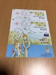図書カード¥4000-