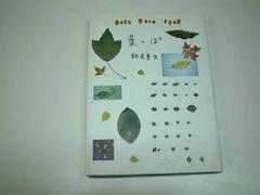 葉っぱ 銀色夏生 幻灯舎 (送164)