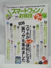 1606 スマートフォンお得技ベストセレクションPlus