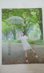 吉岡里帆 切り抜き2枚 PICT-UP 2015年8月号