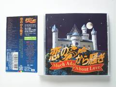 �y���̂��瑛���@-Much Ado About Love-�z���m�y׳޿ݸޏW