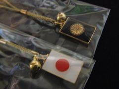 靖国神社内限定菊紋日の丸ゴールド携帯根付ストラップ/日
