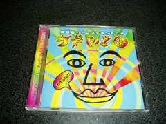 CD「関根勤のカンコンキンラジオ クドい! コントCD~オスの叫び」
