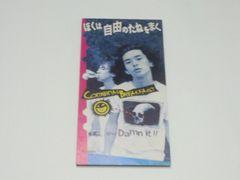 �R���`�l���^���@�u���b�N�t�@�X�g/�ڂ��͎��R�̂��˂��܂�/CD