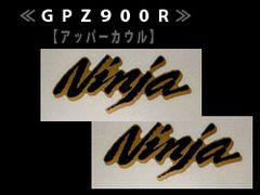 GPZ 900R �h���p�����X�e�b�J�[�yS-22�z