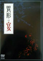 異形の宴:陰陽座/地獄絵/羅宇屋/犬神サーカス団/他 DVD