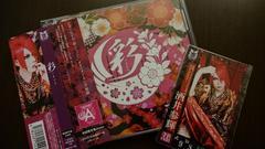 己龍「彩-いろどり-」初回DVD+帯付