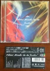 (CD)odani misako ta-ta/小谷美紗子タタ☆feather★ひこうき雲♪