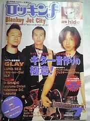 XJAPANロッキンf1998年7月号hide特集