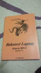 バハムート ラグーン 公式ガイドブック