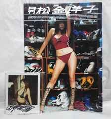 松金洋子 直筆サイン入りポラロイド写真と「月刊松金洋子」