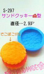 スイーツデコ型◆サンドクッキー◆ブルーミックス・レジン・粘土