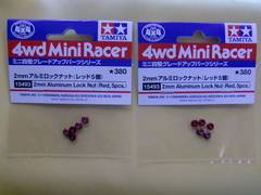 2mm ・アルミ ロットセット (レッド5個)2個セット