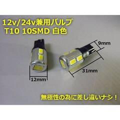 送料無料!トラック可!T10ウェッジ 10SMD LED 2個 白/12V/24V