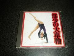 CD「筋肉少女帯/筋少の大車輪」ベスト盤 92年盤 即決
