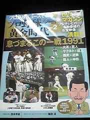 プロ野球黄金時代 1991 DVDマガジン 2 巨人 ヤクルト 中日 西武