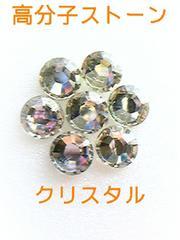 お買い得!超高品質♪高分子結晶ストーン★500粒3�_クリスタル