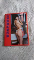 美品:倉持由香:写真集/台湾驚異的美尻集