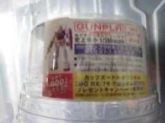 絶版カップヌードル・ガンプラ「1/380 ガンダム」未組立品