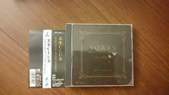 米米CLUB「SORRY MUSIC ENTERTAINMENT」ベスト2枚組/帯付/石井竜也
