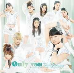 モーニング娘。 / Only you [CD+DVD]