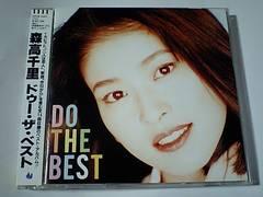 森高千里 「ベストアルバム〜DO THE BEST」私がおばさんになっても収録
