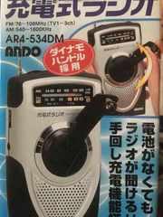 充電式ラジオ