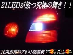 Mオク】ゼストJE1/2系/スパーク/スポーツ含/バックランプ超高輝度21連