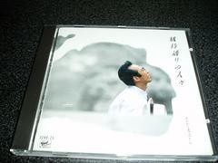 CD「さだまさし/風待通りの人々」88年盤 即決